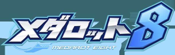 http://www.medarotsha.jp/meda8/animation/img/logo_01.png